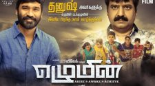 Watch Ezhumin Movie Online