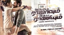 Watch Ispade Rajavum Idhaya Raniyum Movie Online