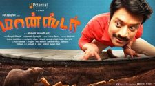 Monster Tamil Movie Online