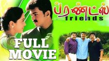 Friends Tamil Movie