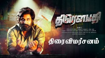 Draupathi Tamil Movie