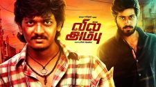 Vil Ambu Tamil Movie